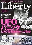 The Liberty ( ザ・リバティ ) 2010年 04月号 [雑誌]