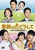 家族なのにどうして~ボクらの恋日記~ DVD SET3