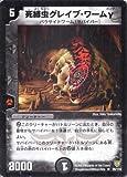 デュエルマスターズ DM06-026-R 《死縛虫グレイブ・ワームγ》