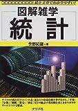 図解雑学 統計 (図解雑学-絵と文章でわかりやすい!-)