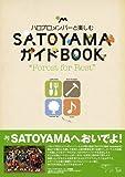 ハロプロメンバーと楽しむ「SATOYAMA ガイドBOOK」 (TOKYO NEWS MOOK 341号)