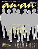 anan (アンアン) 2015/11/18 [雑誌]