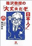 篠沢教授の「大丈夫だぞ、日本人!」 (小学館文庫)