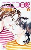 ニコニコ日記 5 (クイーンズコミックス―コーラス)