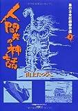 人間共の神話 (単行本未収録傑作選 3) / 山上 たつひこ のシリーズ情報を見る
