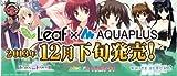 タイトーくじ本舗 Leaf X AQUAPLUS 全23種+ラスト+券付