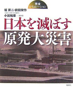 日本を滅ぼす原発大災害―完全シミュレーション