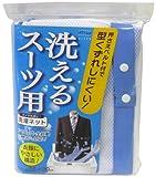 アイセン工業 洗えるスーツ用 洗濯ネット LH051