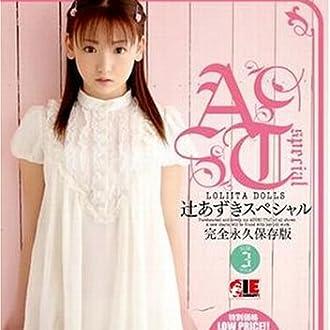 辻あずき スペシャル [DVD]