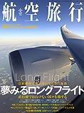 航空旅行 2012年 12月号
