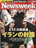 Newsweek (ニューズウィーク日本版) 2009年 6/17号 [雑誌]