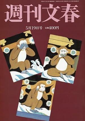 週刊文春 2016年 5/19 号 [雑誌]