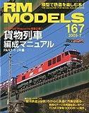 RM MODELS (アールエムモデルス) 2009年 07月号 [雑誌]