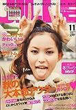 JILLE (ジル) 2008年 11月号 [雑誌]
