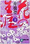花の生涯〈下〉 (祥伝社文庫)
