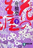花の生涯 下 新装版 (3) (祥伝社文庫 ふ 2-7)
