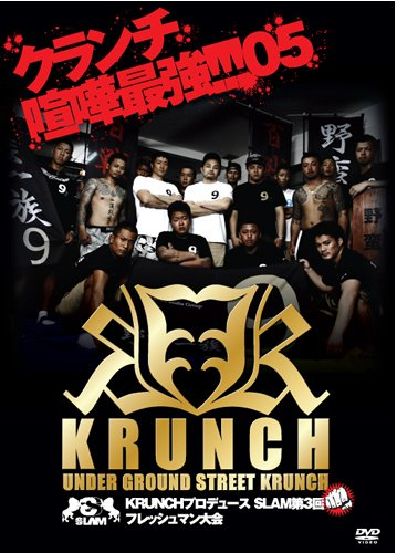 KRUNCH produce SLAM 3 freshman tournament [DVD]