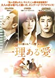 一理ある愛 DVD-BOX2 -