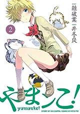 ネコに憑かれた女の子を巡る百合コメディ「やまンこ!」第2巻