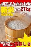 埼玉県産 白米 ブレンド米 30kg (精米後 27kg (9kg×3)) 埼玉でとれたお米 (未検査米) 平成27年産