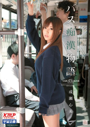 バス痴漢物語 成瀬心美 / 宇宙企画 [DVD]