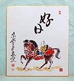 《茶道具・2014年新春》干支・色紙 「好日」 小堀卓厳師 (時間指定)