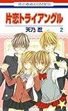 片恋トライアングル 2 (花とゆめコミックス)
