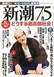 新潮75 2013年 11月号 [雑誌]