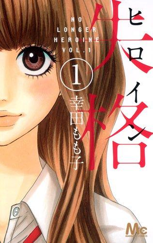 ヒロイン失格 1 (マーガレットコミックス)