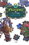 ダレン・シャン〈6〉バンパイアの運命 (小学館ファンタジー文庫)