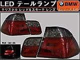 SONAR製 BMW 3シリーズ E46 セダン後期 LEDテール レッド&スモーク