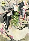 梅鴬撩乱(1) (KC×ITAN)