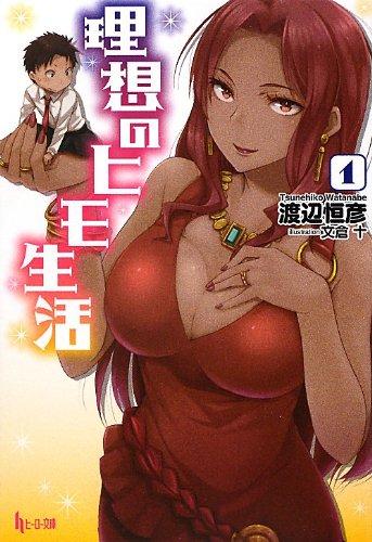 理想のヒモ生活 1 (ヒーロー文庫)