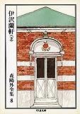 森鴎外全集〈8〉伊沢蘭軒 下 (ちくま文庫)