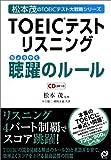 TOEICテストリスニング聴躍のルール 松本茂のTOEICテスト大戦略シリーズ