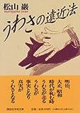 うわさの遠近法 (講談社学術文庫)