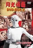 月光仮面 DVD-BOX2 第2部 バラダイ王国の秘宝-前篇-