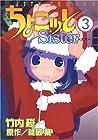 ちょこッとSister 第3巻 2004年12月20日発売
