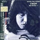 吉田拓郎 ゴールデンJ-POP THE BEST
