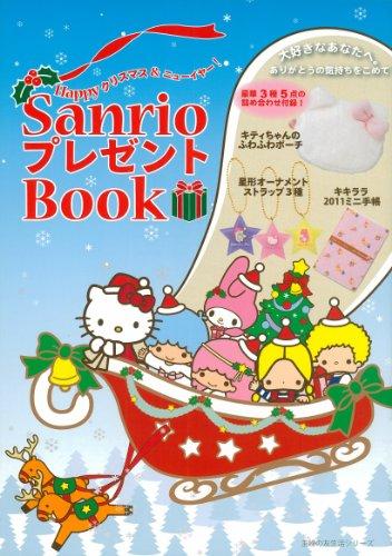 SanrioプレゼントBook―Happyクリスマス&ニューイヤー! (主婦の友生活シリーズ)