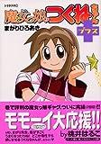 魔女っ娘つくねちゃん+ (シリウスコミックス)