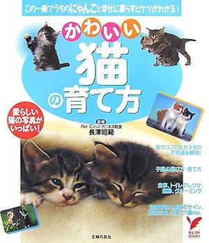 かわいい猫の育て方 (セレクトBOOKS)