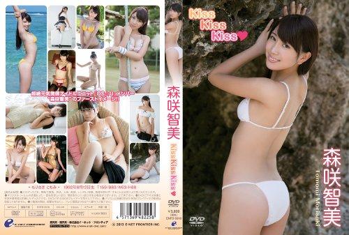 森咲智美/Kiss Kiss Kiss [DVD]