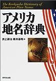 アメリカ地名辞典(井上 謙治/藤井 基精)