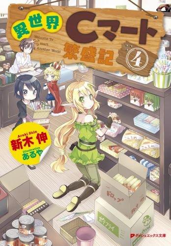 異世界Cマート繁盛記 4 (ダッシュエックス文庫)