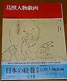 日本の絵巻 (6) 鳥獣人物戯画