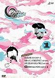 マルさまぁ~ず Vol.1[DVD]