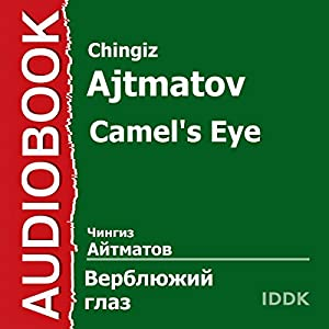 Camel's Eye [Russian Edition] | [Chingiz Ajtmatov]