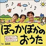 ぽっかぽかのおうた~「ぽっかぽか」シリーズ オリジナルCD Part3