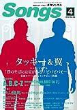月刊 Songs (ソングス) 2014年 04月号 [雑誌]